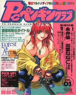 【中古】美少女ゲーム雑誌 PCペンギンクラブ 1994年06月号 Vol.3