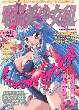 【中古】美少女ゲーム雑誌 電脳美少女組 1996年1月号