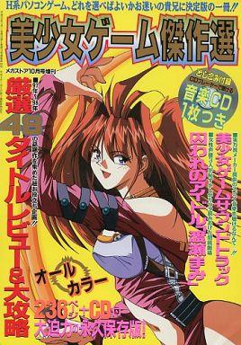 【中古】美少女ゲーム雑誌 美少女ゲーム傑作選 1998年11月号(CD1枚付)