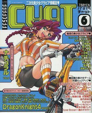 【中古】美少女ゲーム雑誌 パソパラチャット 1999年6月号
