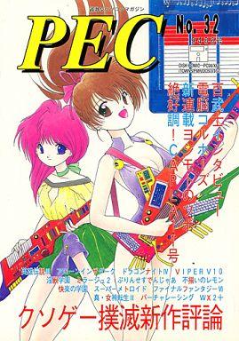【中古】美少女ゲーム雑誌 付録付)PEC 1994年6月1日号 No.32