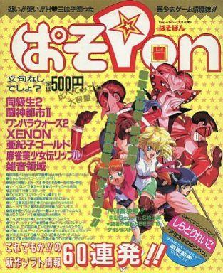 【中古】美少女ゲーム雑誌 ぱそPon 1995年1月号