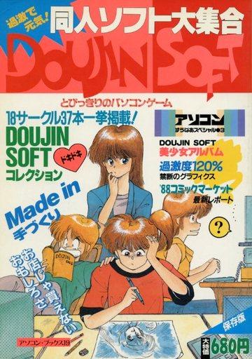 【中古】美少女ゲーム雑誌 アソコン スーパースペシャル3 同人ソフト大集合