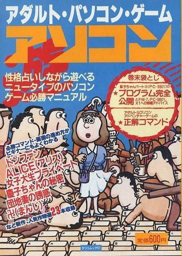 【中古】美少女ゲーム雑誌 アダルト・パソコン・ゲーム アソコン