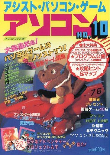【中古】美少女ゲーム雑誌 アソコン No.10