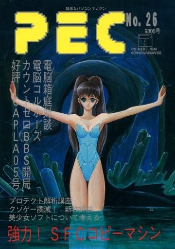 【中古】美少女ゲーム雑誌 付録付)PEC 1993年6月号 No.26
