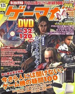 DVD付)ゲーマガ 2008/1(DVD1枚付)