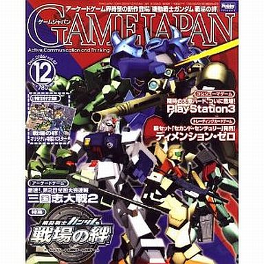 【中古】ホビー雑誌 付録付)GAME JAPAN 2006年12月号 vol.07(別冊付録1点)