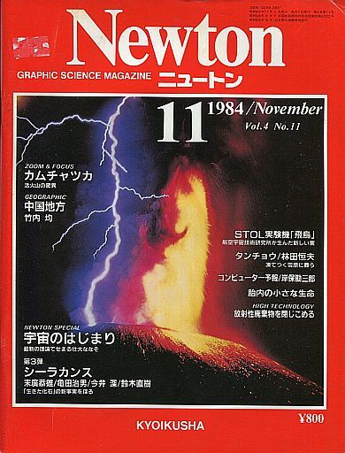 【中古】Newton Newton 1984年11月号 ニュートン