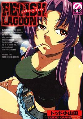 BLACK LAGOON FETISH LAGOON / トッドスペシャル