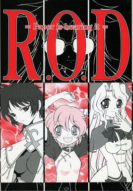 R.O.D R.O.D Paper is Hearing it / 龍麗天女