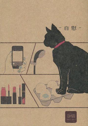 ラブライブ!サンシャイン!! ひめごと-自慰- / 性癖のカフェテリア
