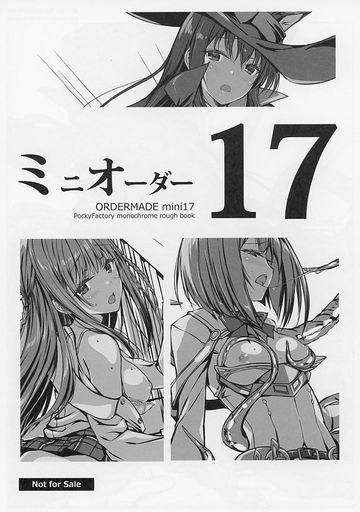 よろず 【無料配布本】ミニオーダー 17 (ORDERMADE mini 17) / PockyFactory