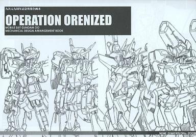 ガンダム00 OPERATION ORENIZED 九次元九周年記念突発企画本 / 九次元