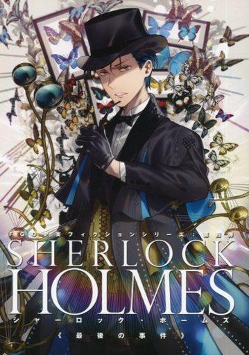 Fate FGO史実フィクションシリーズ:第四弾 SHERLOCK HOLMES シャーロック・ホームズ (最後の事件) / Clochette