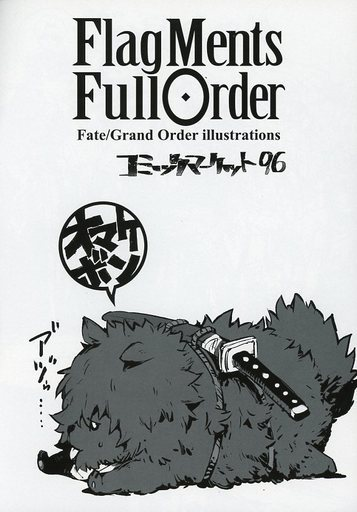 Fate ランクB)【冊子単品】Flagments Full Order オマケボン / 珈琲紳士の部屋