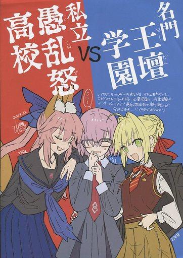 Fate ランクB)【ペーパー】名門王壇学園vs私立愚乱怒高校 / wadamemo ZHOKU2005image