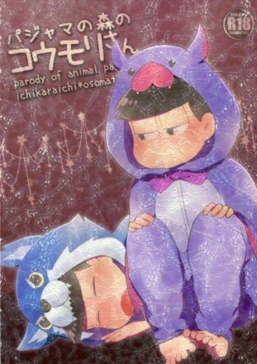 おそ松さん パジャマの森のコウモリさん (一松×カラ松×一松) / kirscherise