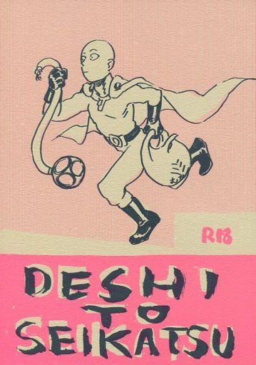ワンパンマン DESHI TO SEIKATSU 弟子と性活 (サイタマ×ジェノス) / メモメモ