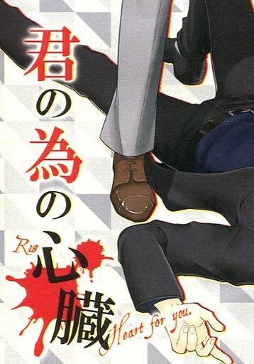 名探偵コナン 君の為の心臓 (赤井秀一×安室透) / 0.99999999999(イレブンナイン)