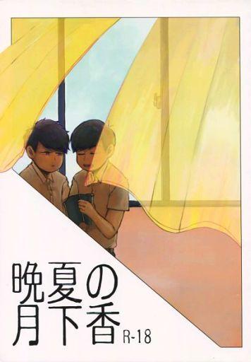 おそ松さん 晩夏の月下香 (カラ松×一松) / 浅葱