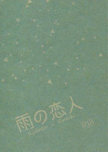 銀魂 雨の恋人 (土方十四郎×坂田銀時) / くろばね
