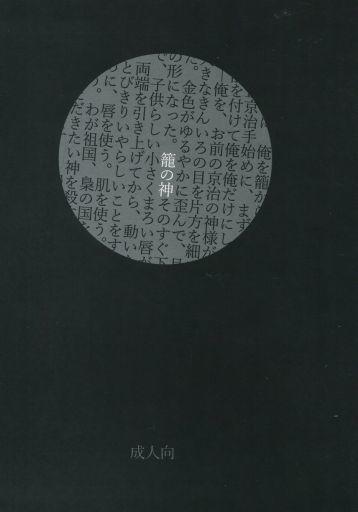 ハイキュー!! 籠の神 (木兎光太郎×赤葦京治) / アウェイ