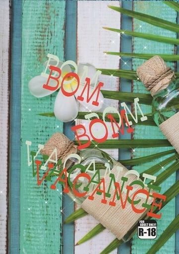 僕のヒーローアカデミア BOM BOM VACANCE (爆豪勝己×緑谷出久) / NORSTLILIA