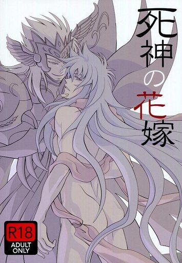 聖闘士星矢 死神の花嫁 (タナトス×カルディア) / さそりのからあげ