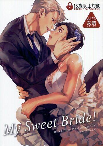 ユーリ!!! on ICE My Sweet Bride! (ヴィクトル×勝生勇利×ヴィクトル) / Canvas