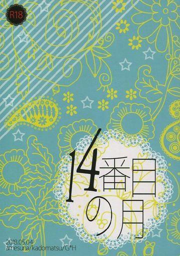 銀魂 14番目の月 (坂田銀時×土方十四郎 ) / アメスナ
