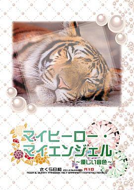 TIGER&BUNNY(タイガー&バニー) マイヒーロー・マイエンジェル  (バーナビー×虎徹) / さくら日和