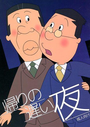 その他アニメ・漫画 帰りの遅い夜 (穴子×フグ田マスオ) / 薬屋