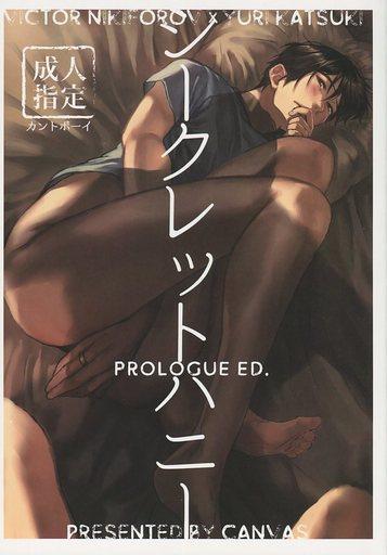 ユーリ!!! on ICE シークレットハニー PROLOGUE ED. (ヴィクトル×勝生勇利) / Canvas