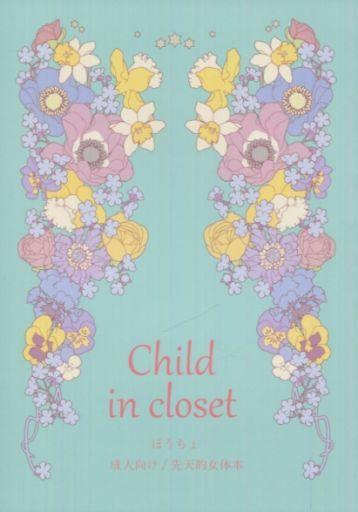 ユーリ!!! on ICE Child in closet (ヴィクトル×勝生勇利) / HOTPANTS COLLEGE 2