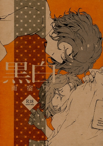 その他アニメ・漫画 黒白 雨宿り (ハーロック×トチロー) / coyote hunt