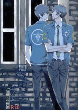 PSYCHO-PASS(サイコパス) 夏に月は奪われる (狡噛慎也×宜野座伸元) / 7メンzippo