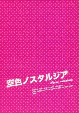 アイドル 【表紙ピンク】空色ノスタルジア (サクライ×オオノ) / NHK@