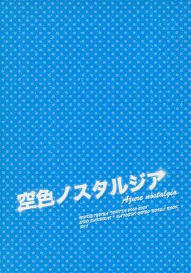 アイドル 【表紙ブルー】空色ノスタルジア (サクライ×オオノ) / NHK@