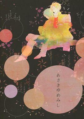 【中古】一般向け 女性・ボーイズラブ同人誌 <<刀剣乱舞>> あさきゆめみし (御手杵×同田貫正国) / たまごかけごはん
