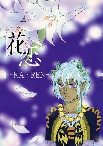 <<遙かなる時空の中で>> 花恋 ‐KA・REN‐ (遠夜×葦原千尋) / HONEY MOON