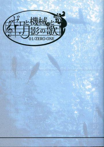 <<うたの☆プリンスさまっ ♪>> ゼロと機械と月影の歌 01/ZERO-ONE (来栖翔、来栖薫、美風藍) / 砂漠食堂