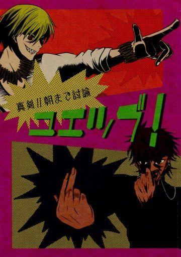 <<Fate>> 真剣!!朝まで討論 ユエツブ! (ギルガメッシュ、言峰綺礼、遠坂時臣) / Nomidokoro Daigoro(呑み処大五郎)