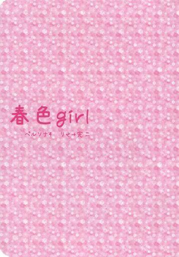 【中古】一般向け 女性・ボーイズラブ同人誌 <<ペルソナ>> 春色girl (久慈川りせ→巽完二) / きみのまにまに