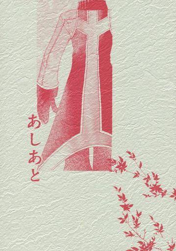 【中古】一般向け 女性・ボーイズラブ同人誌 <<幻想水滸伝>> あしあと (ルック中心) / 龍星館