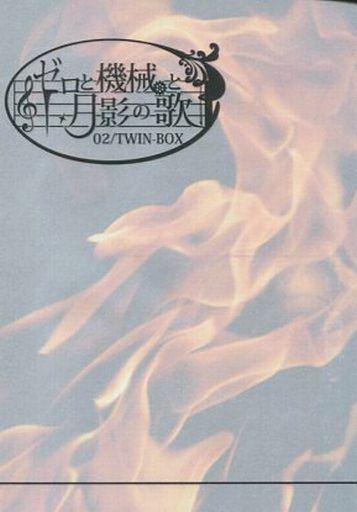 <<うたの☆プリンスさまっ ♪>> ゼロと機械と月影の歌 02/TWIN-BOX (来栖翔、美風藍、四ノ宮那月、来栖薫) / 砂漠食堂