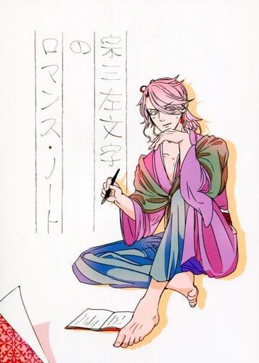刀剣乱舞 宗三左文字のロマンス・ノート (蜻蛉切×御手杵) / 釣師