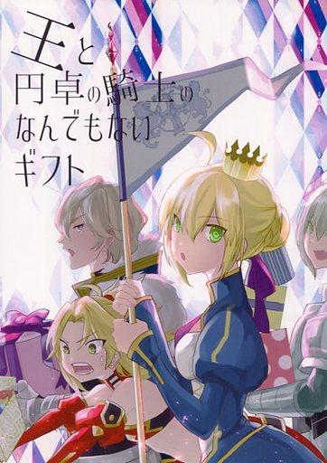 【中古】一般向け 女性・ボーイズラブ同人誌 <<Fate>> 王と円卓の騎士のなんでもないギフト (アルトリア、円卓の騎士) / HOROYOI