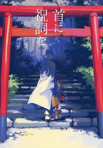 Fate 首に祝詞を (ランサー×衛宮士郎) / あたまお花畑