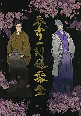戦国BASARA>> 春宵一刻値零金 (...